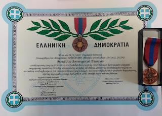 Απονεμήθηκε το μετάλλιο «Αστυνομικός Σταυρός» σε Αστυφύλακα της Ελληνικής Αστυνομίας