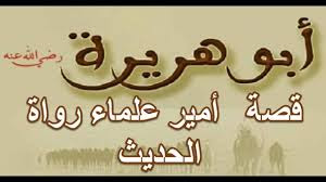 قصص الصحابة|قصة ابو هريرة ولماذ سمي بهذا الاسم؟!