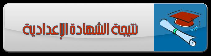محافظ الفيوم يعتمد نتيجة الشهادة الاعدادية 2015 الترم الاول (بالصف الثالث الاعدادى)