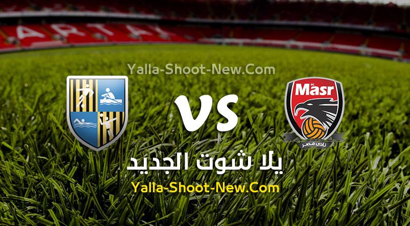 مباراة نادي مصر والمقاولون العرب