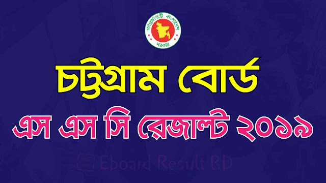 Chittagong board ssc result 2019
