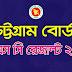 চট্টগ্রাম বোর্ড এস এস সি রেজাল্ট ২০১৯ | Chittagong Board SSC Result