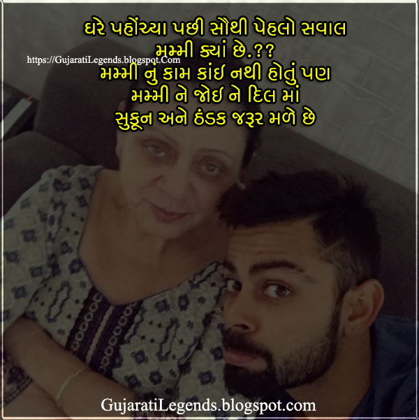 Mothers Day Gujarati Quotes Gujarati Status On Mother Mom