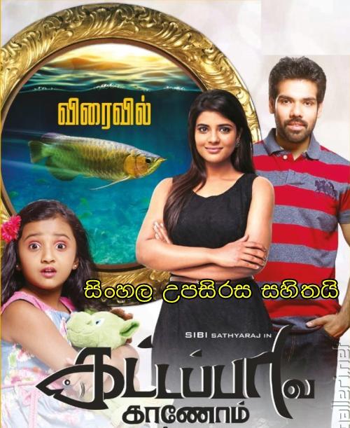 Sinhla Sub - Kattappava Kanom (2017)