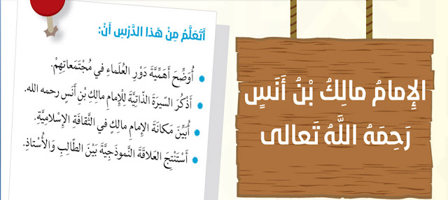 حل درس الامام مالك بن أنس رحمه الله تعالى