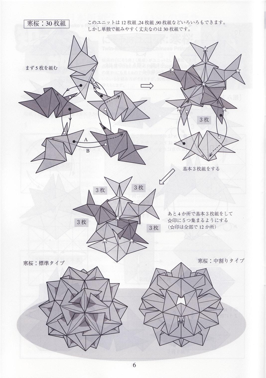 отличает собратьев оригами схема сборки магического шара в картинках меня кот кошкой