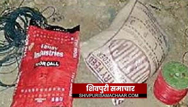 कट्टे में भरकर ले जा रहा था विस्फोटक सामग्री, जप्त | Shivpuri News