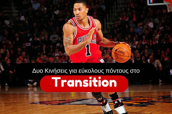 Δυο κινήσεις για εύκολους πόντους στο transition
