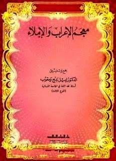 تحميل معجم الإعراب والإملاء - إميل بديع يعقوب pdf