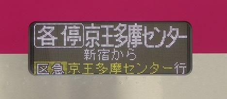都営新宿線 京王線直通 各停 京王多摩センター行き6 5000系