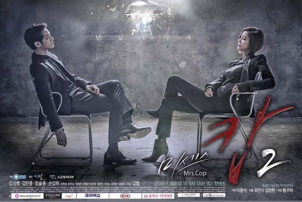《2016韓劇 Mrs. Cop 2》尋求正義的故事~金成鈴、金汎