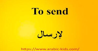 To send   لإرسال