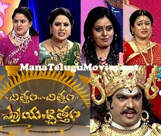 Chitham PrayaSchitham with Preethi Nigam,Ramya,Mrunalini,Malleswari -28th Nov