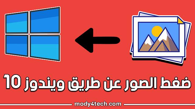 طريقة تقليل حجم الصور مع الحفاظ علي جودتها في ويندوز 10 بدون برامج