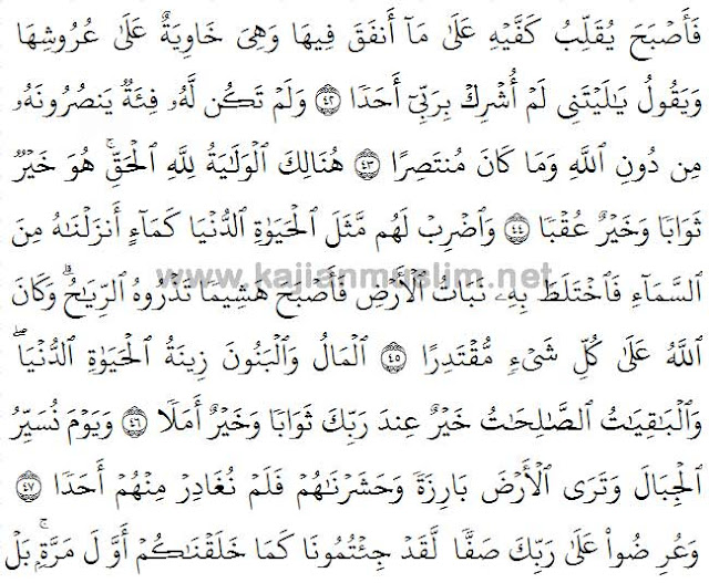 Surat Al-kahfi Arab Latin 8