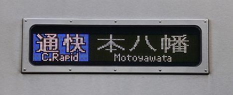 H25.2限定で短期間のみ走った新表示の通勤快速 本八幡行き(しかもレア車)