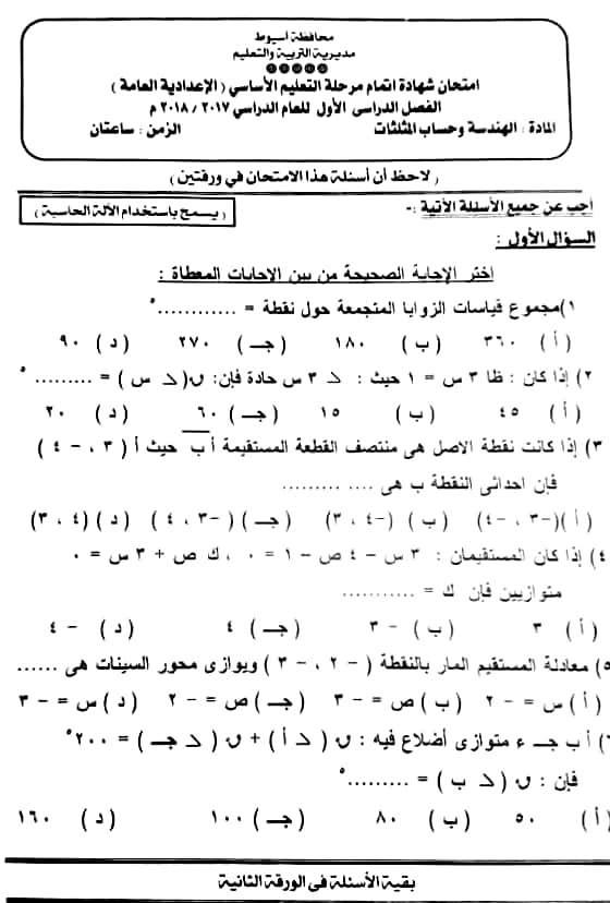 ورقة امتحان الهندسة الرسمية للشهادة الاعدادية الفصل الدراسي الاول 2018/2017 محافظة اسيوط