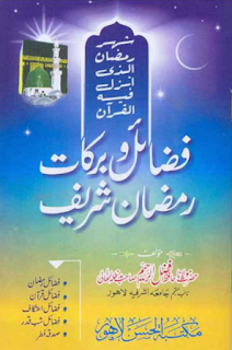 Ramzan Ki Fazilat in Urdu Book PDF Free Download
