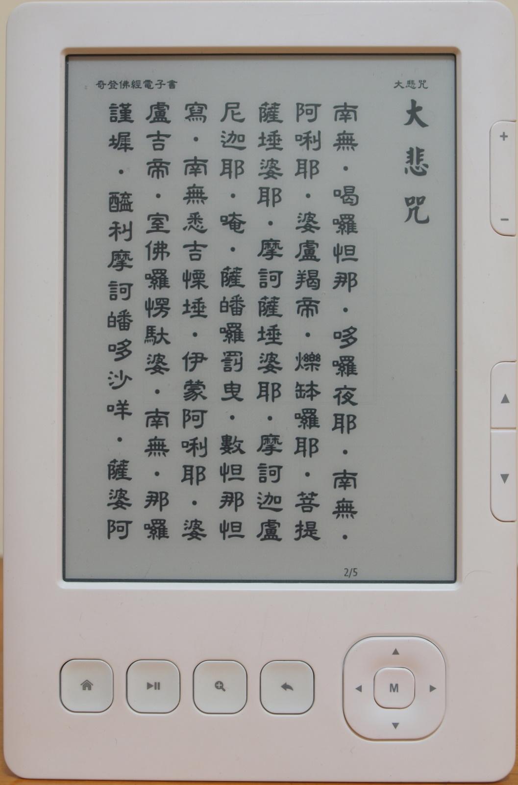 奇登 佛經電子書閱讀器