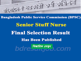 Bangladesh Public Service Commission (BPSC) Senior Stuff Nurse Final Result