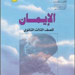 تحميل كتب منهج صف ثالث ثانوي ادبي اليمن Download books third class secondary Yemen pdf %25D8%25A7%25D9%2584%25D8%25A5%25D9%258A%25D9%2585%25D8%25A7%25D9%25861-150x150