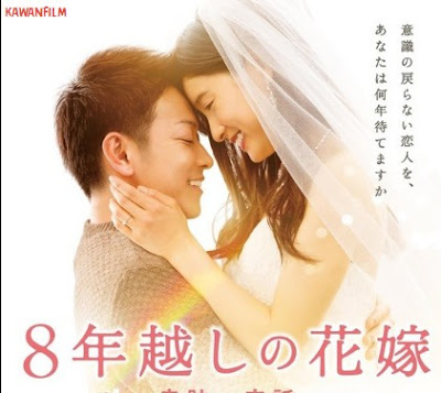 The 8-Year Engagement (2017) Bluray Subtitle Indonesia