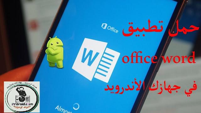 تحميل و شرح تطبيق مايكروسوفت وورد للاندرويد Microsoft Word Android