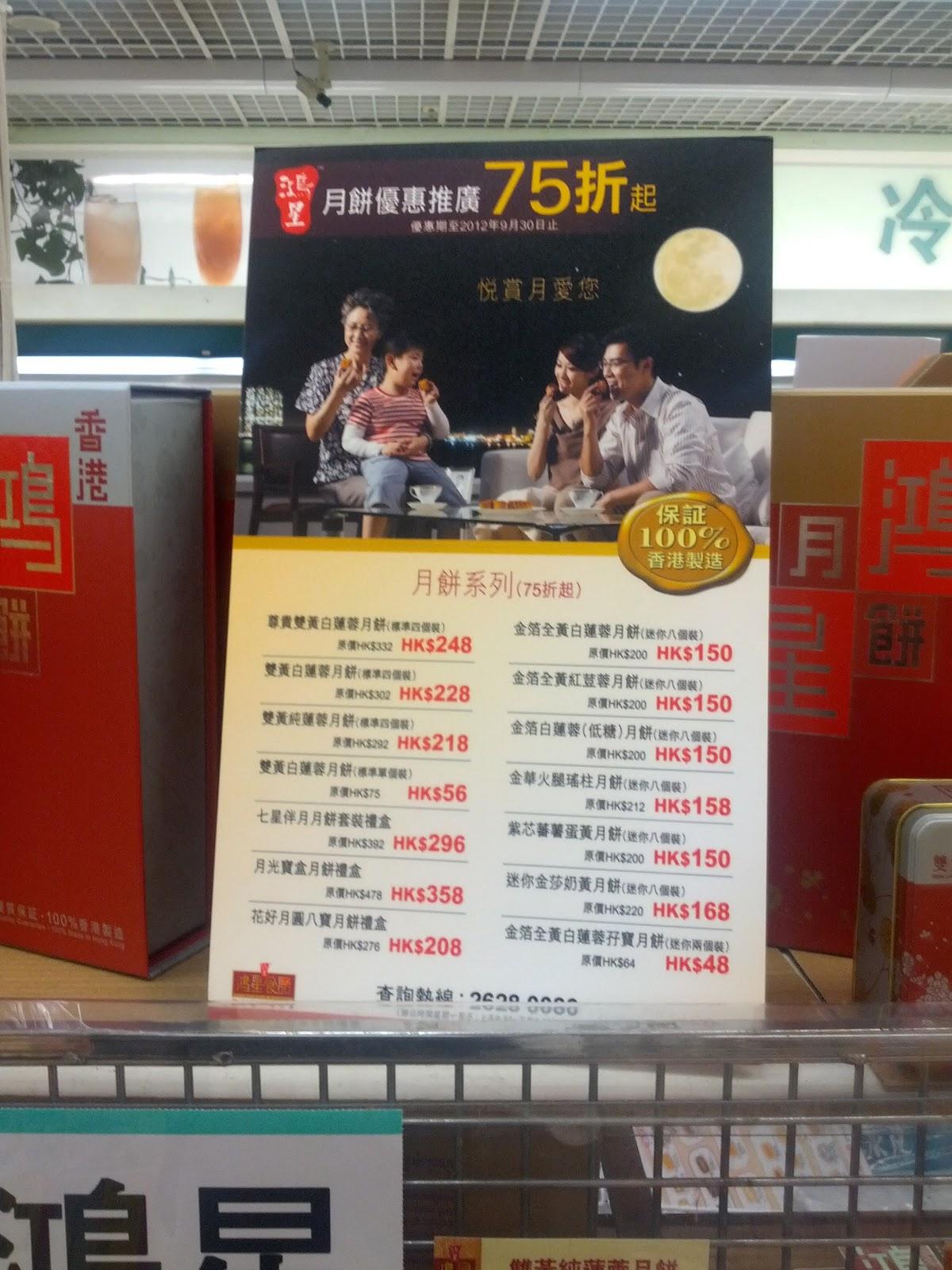 香港中秋月餅 Hong Kong Moon Cake: 2012 鴻星月餅 價錢表 / 優惠