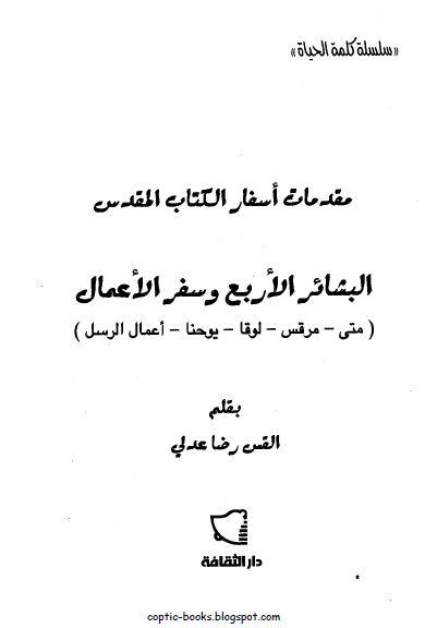 كتاب البشائر 31