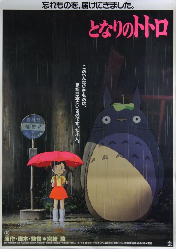 Mi Vecino Totoro |Trial Audio| |Película| |Mega|