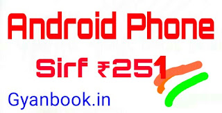 Android phone sirf 251