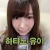하타노 유이(Yui Hatano) 와 콘노 히카루 단발로 이미지 변신!