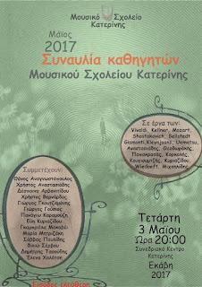 Συναυλία καθηγητών Μουσικού Σχολείου Κατερίνης