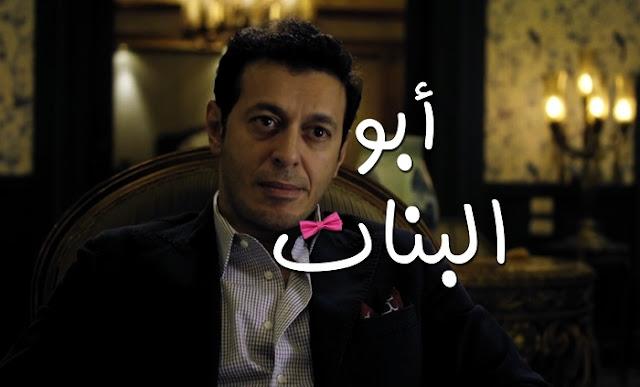 مشاهدة, مسلسل, أبو البنات, مسلسل أبو البنات الحلقة 10, مسلسلات عربية, مسلسلات رمضان 2016, مصطفي شعبان,