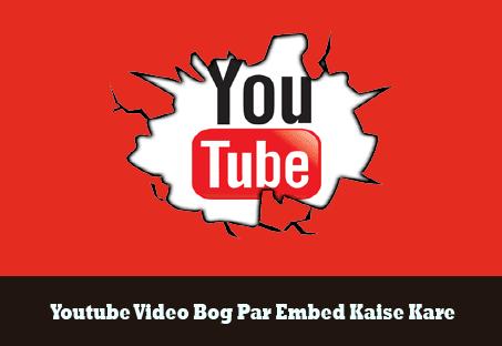 youtube-video-bog-par-embed-kaise-kare
