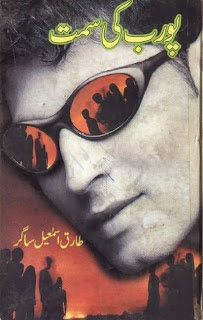 Poorab ki Simt by Tariq Ismail Sagar pdf free download