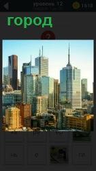 На картинке изображение высотных домов в городе