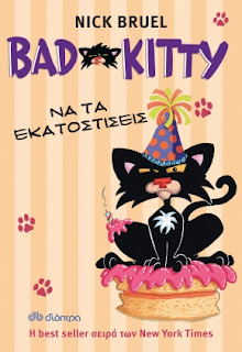 https://www.dioptra.gr/Vivlio/575/717/Bad-Kitty--Na-ta-ekatostiseis/