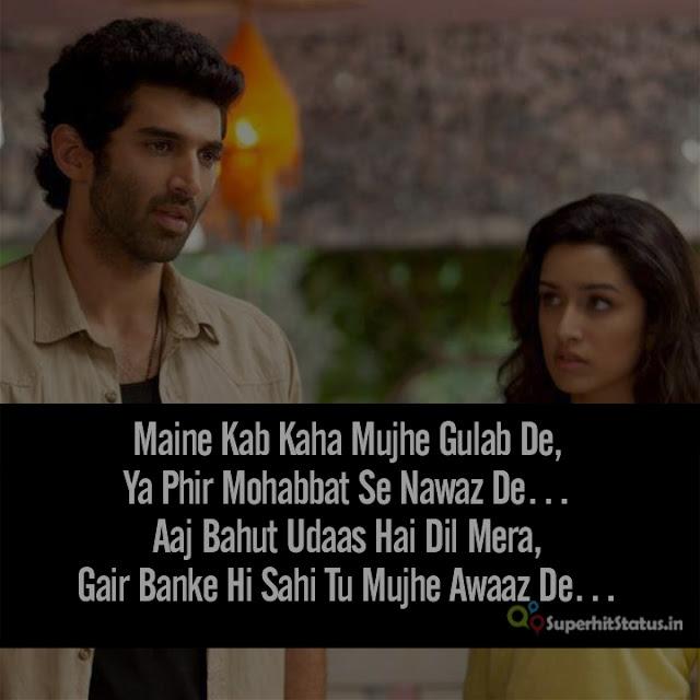 Yaad Sad Shayari in Hindi Image on Maine Kab Kaha