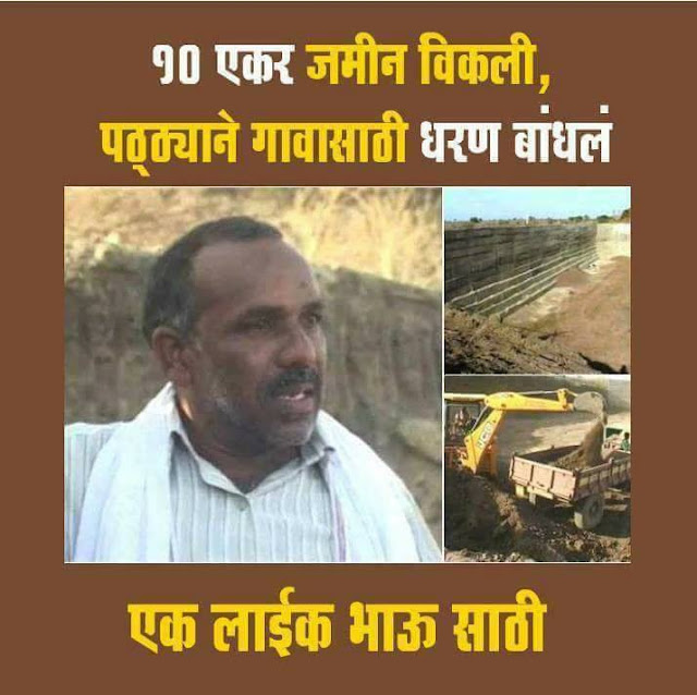 १० एकर जमीन विकली, पठ्ठ्याने गावासाठी धरण बांधलं