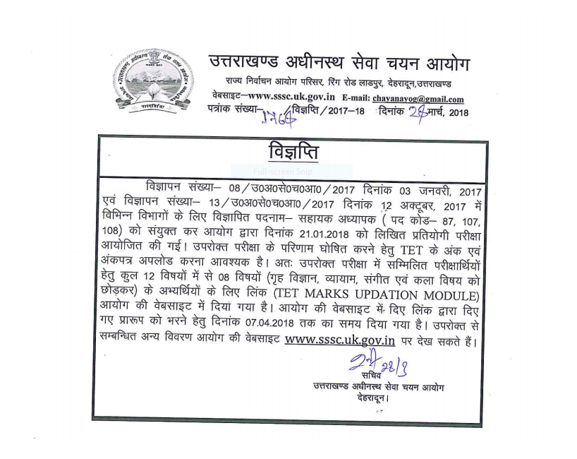 Important notice for UKSSSC LT Assistant Teacher post code