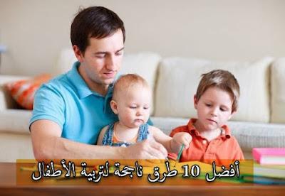 أفضل 10 طرق ناجحة لتربية الأطفال