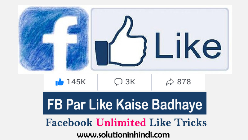 facebook-par-like-kaise-badhaye