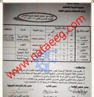 الفيوم: جداول امتحان الفصل الدراسي الثاني نهاية العام 2015 ابتدائى - اعدادى - ثانوى