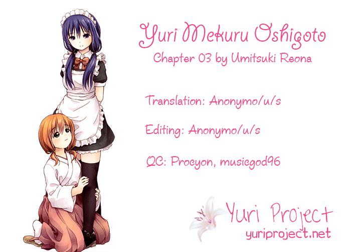 Yuri Mekuru Oshigoto - Chapter 4
