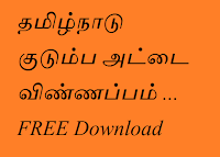 Tamilnadu ration card application form in tamil pdf, Download tamilnadu ration card application form online