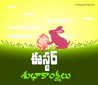 Easter Telugu Christian greetings images
