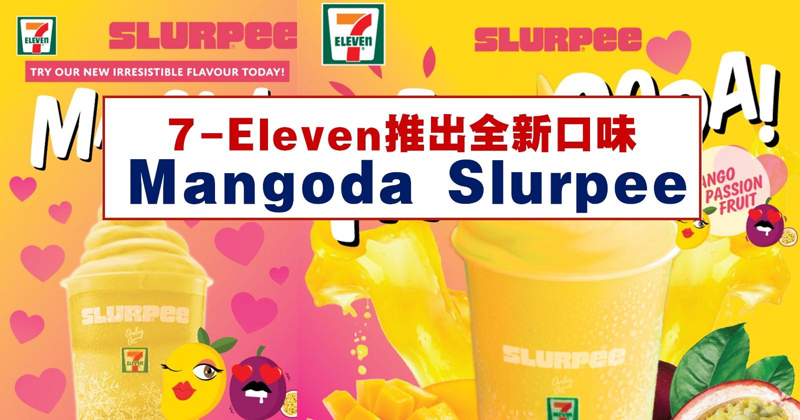 7-Eleven推出全新口味的Mangoda Slurpee