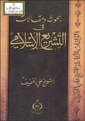 بحوث ومقالات في التشريع الإسلامي