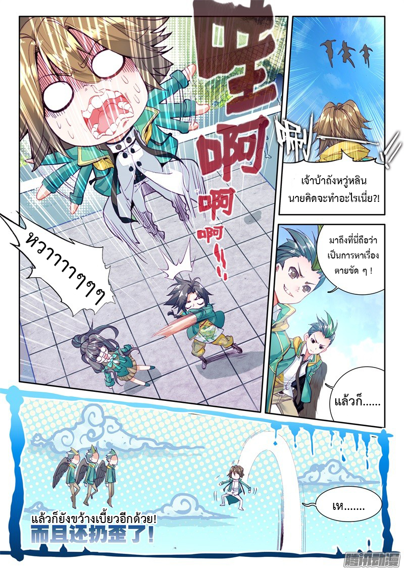 อ่านการ์ตูน Douluo Dalu 3 The Legends of The Dragon Kings 33 ภาพที่ 11